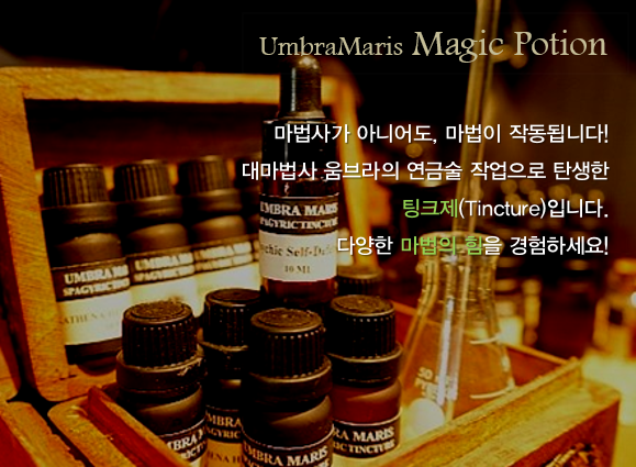 UmbraMaris Magic Potion